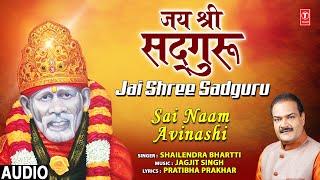 Jai Shree Sadguru I Sai Bhajan I SHAILENDRA BHARTTI I Sai Naam Avinashi - TSERIESBHAKTI
