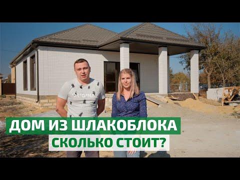 Привет из Ставрополя: обзор одноэтажного дома из шлакоблока, стоящего на ракушечнике // FORUMHOUSE