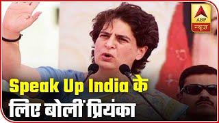 Priyanka Gandhi speaks out for 'Speak Up India' campaign - ABPNEWSTV