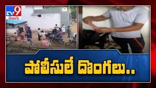 Tamil Nadu : దొంగలుగా మారిన పోలీసులు - TV9 - TV9