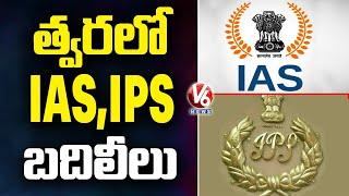 రాష్ట్రంలో త్వరలో భారీగా IAS ,IPS బదిలీలు | V6 News - V6NEWSTELUGU