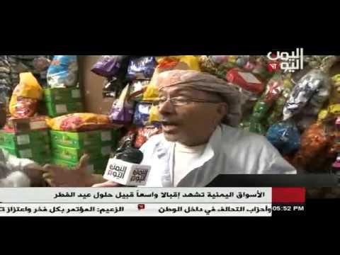 الأسواق اليمنية تشهد اقبالا واسعاً قبيل حلول عيد الفطر 21 - 6 - 2017