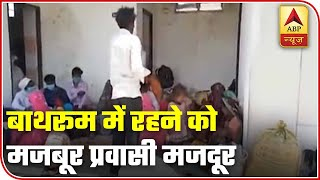 Migrants bound to stay in toilets at MP-Rajasthan border - ABPNEWSTV