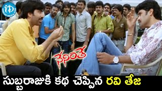Ravi Teja Narrates Story to Subba Raju | Neninthe Movie Scenes | Siya | Puri Jagannadh - IDREAMMOVIES