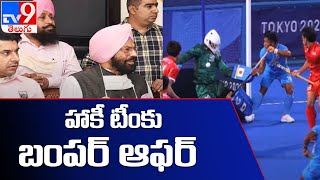 హాకీ టీంకు పంజాబ్ సర్కార్ బంఫర్ ఆఫర్   Reward for Punjabi Hockey Players -TV9 - TV9