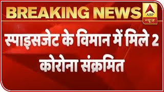 Two passengers of SpiceJet test Corona positive - ABPNEWSTV