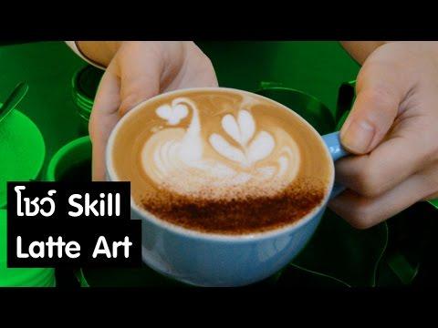 โชว์-Skill-Latte-Art