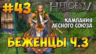 Heroes 5 walkthrough   Campaign 5 - Sylvan   Mission 1 - The Refugees -- part 3 (final)