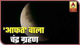 Lunar Eclipse Tonight At 11.15: Know Impact On Your Sun Sign | ABP News - ABPNEWSTV