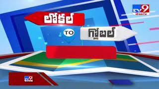 Speed News : లోకల్ to గ్లోబల్ || All In One Express - TV9 - TV9