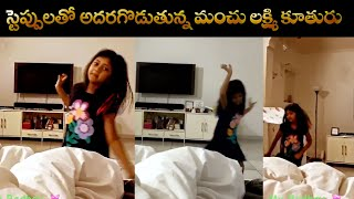 Lakshmi Manchu's Love For Food! | #LakshmiManchu | IndiaGlitz Telugu Movies - IGTELUGU
