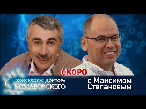 Консилиум с доктором Комаровским. Максим Степанов