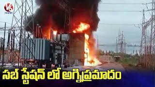 Fire Accident At Seetharampatnam Substation, Bhadradri District   V6 News - V6NEWSTELUGU