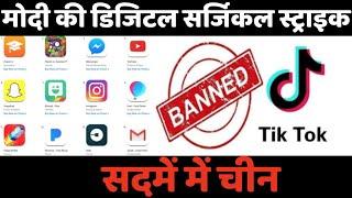 Modi की डिजिटल स्ट्राइक से Tik Tok को 100 करोड़ का झटका - AAJKIKHABAR1
