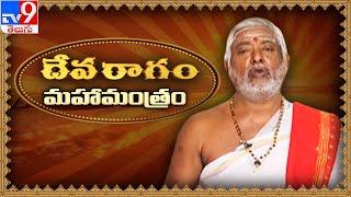 Devaragam || Mahamantram : Kuppa Srinivasa Sastry - TV9 - TV9