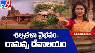శిల్పకళా వైభవం.. రామప్ప దేవాలయం | WATCH Tele Series at Sunday 8PM On TV9 - TV9