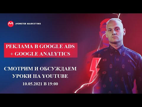Настройка Google Ads + Analytics. Смотрим и обсуждаем уроки на youtube