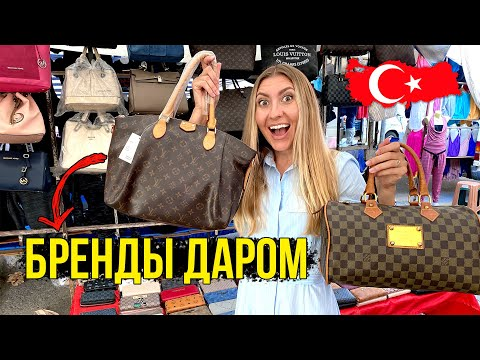 РЫНОК В ТУРЦИИ — ЦЕНЫ РУХНУЛИ, Louis Vuitton за $12, ВОТ ГДЕ НУЖНО ЗАКУПАТЬСЯ! Рынок в Турции 2020