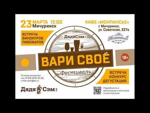 "Анонс фестиваля ""Вари Свое"" photo"