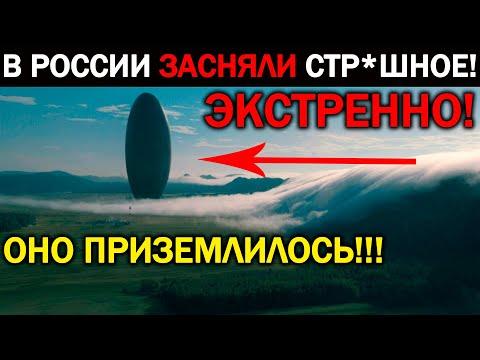 СТРАШНЫЕ КАДРЫ ИЗ РОССИИ ПОТРЯСЛИ ВЕСЬ МИР! НЛО БАЗЫ УЖЕ НА ЗЕМЛЕ! 23.07.2021 ДОКУМЕНТАЛЬНЫЙ ФИЛЬМ