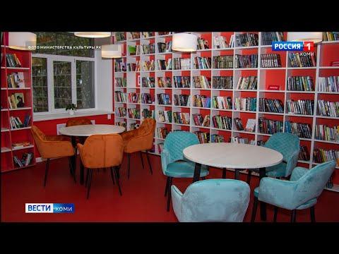 В Коми открылись две новые модельные библиотеки