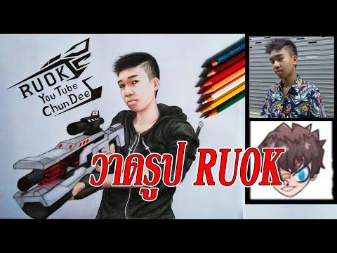 วาดรูป-RUOK-FFปลื้ม-ແຕ້ມຮູບ-RU