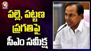 CM KCR Hold Review Meeting On Palle, Pattana Pragathi Programmes    V6 News - V6NEWSTELUGU