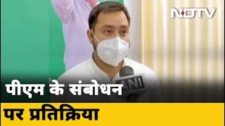 पहले अपने सहयोगी दलों को समझाएं PM: Tejashwi Yadav - NDTVINDIA