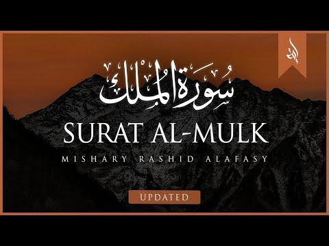 Surat Al-Mulk (The Sovereignty) | Mishary Rashid Alafasy | مشاري بن راشد العفاسي | سورة الملك