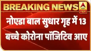 Noida: 13 Children Test Covid +ve At Juvenile Home | ABP News - ABPNEWSTV
