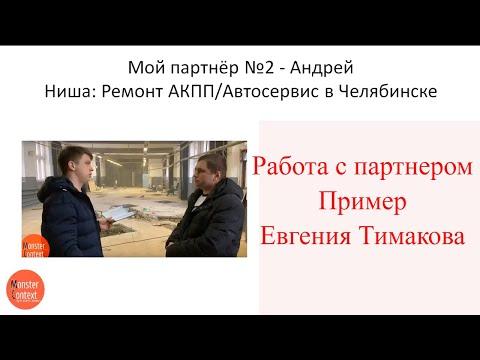 Работа с партнером в нише «Ремонт АКПП / Автосервис, Челябинск». Пример Евгения Тимакова