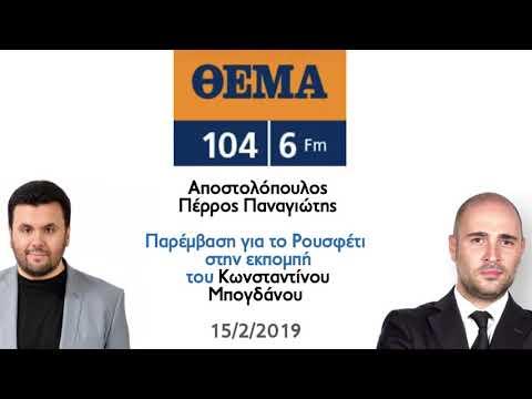 Αποστολόπουλος Πέρρος - Τηλεφωνική Παρέμβαση για το Ρουσφέτι