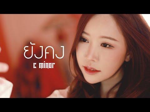 ยังคง---C-MINOR-[-Official-MV-