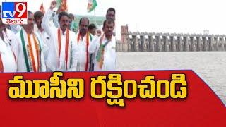 Nalgonda : మూసీ ప్రాజెక్ట్ ని పరిశీలించిన కాంగ్రెస్ నేతలు - TV9 - TV9