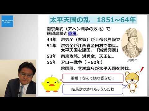 【6月27日配信】世界と戦った日本人の近現代史 第13回(最終回)「歴史は繰り返す~一度目は悲劇として、二度目は喜劇として」 秋吉聡子 倉山満【チャンネルくらら】