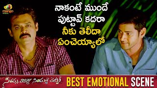 Mahesh Babu backslashu0026 Venkatesh Best Emotional Scene | Seethamma Vakitlo Sirimalle Chettu Movie | Samantha - MANGOVIDEOS