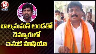 BJP Leader Srinivas Fires On MLA Balka Suman Over Chennur Development | V6 News - V6NEWSTELUGU
