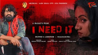 I NEED IT | Latest Telugu Short Film 2020 | Prasad Kondeti | Directed by Mallikarjuna | TeluguOne - TELUGUONE