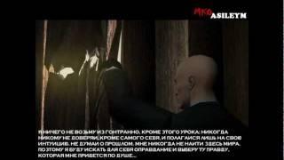Прохождение Hitman 2 Silent Assassin Миссия 20 - Выкуп в Гонтранно