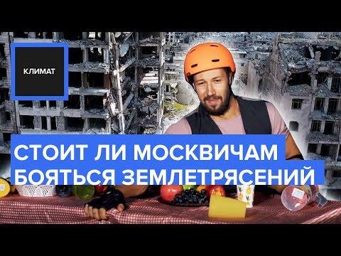 Стоит ли москвичам бояться землетрясений? - Климат  #5 photo