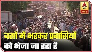 Mumbai: Buses arranged to send migrant labourers home - ABPNEWSTV