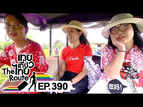 เทยเที่ยวไทย The Route | ตอน 390 | พาเที่ยว ชุมชนเกาะกลาง จ.กระบี่