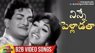 Ninne Pelladutha Movie Back To Back Video Songs | NTR | Telugu Old Hit Songs | Mango Music - MANGOMUSIC