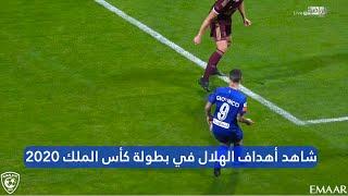 شاهد أهداف الهلال في بطولة كأس الملك 2020