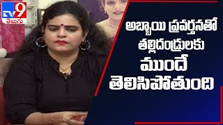అబ్బాయి ప్రవర్తనతో తల్లిదండ్రులకు ముందే తెలిసిపోతుంది : Karate Kalyani - TV9 - TV9