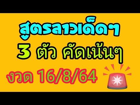 แนวทางหวยลาว-เลข-3-ตัวตรง-16/8