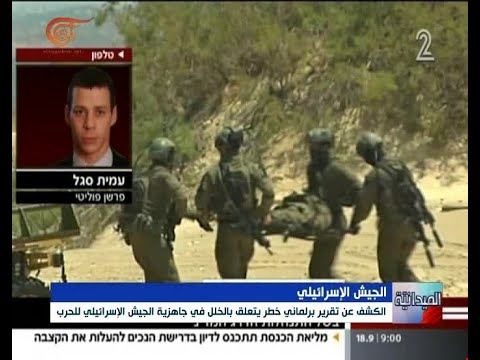 الكشف عن تقرير برلماني خطر يتعلق بالخلل في جاهزية الجيش الإسرائيلي للحرب