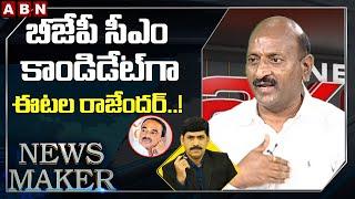 Ex MLA Enugu Ravinder Reddy Exclusive Interview On Etela Future Step   News Maker   ABN Telugu - ABNTELUGUTV