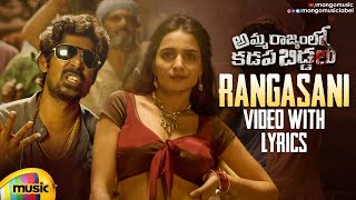 Rangasani Video Song With Lyrics | Amma Rajyam Lo Kadapa Biddalu Movie | RGV | Mango Music - MANGOMUSIC
