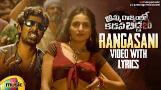 Rangasani Video Song With Lyrics | Amma Rajyam Lo Kadapa Biddalu Movie | RGV | Mango Music - MANGOMUSIC